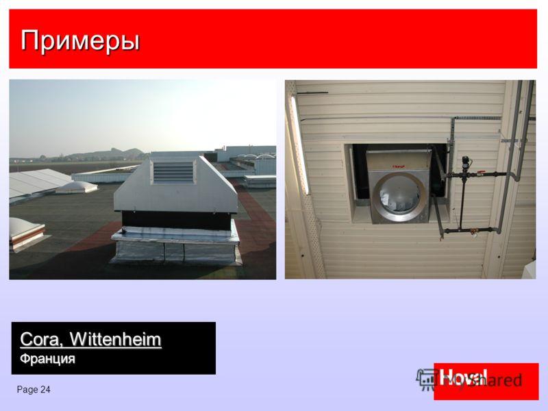 Page 24 Примеры Cora, Wittenheim Франция