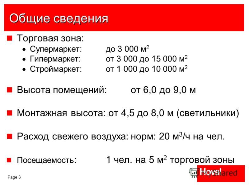 Page 3 Общие сведения Торговая зона: Супермаркет:до 3 000 м 2 Гипермаркет:от 3 000 до 15 000 м 2 Строймаркет:от 1 000 до 10 000 м 2 Высота помещений:от 6,0 до 9,0 м Монтажная высота: от 4,5 до 8,0 м (светильники) Расход свежего воздуха:норм: 20 м 3 /