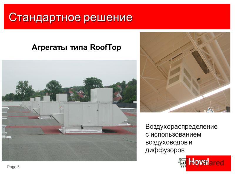 Page 5 Стандартное решение Агрегаты типа RoofTop Воздухораспределение с использованием воздуховодов и диффузоров