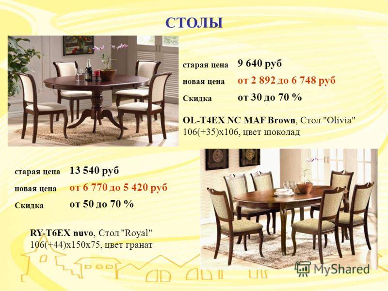 СТОЛЫ старая цена 9 640 руб новая цена от 2 892 до 6 748 руб Скидка от 30 до 70 % OL-T4EX NC MAF Brown, Стол