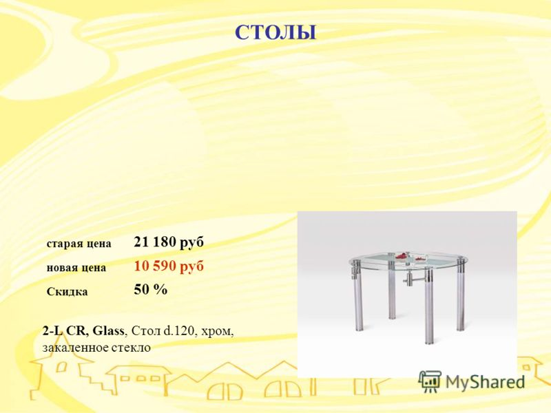 СТОЛЫ старая цена 21 180 руб новая цена 10 590 руб Скидка 50 % 2-L CR, Glass, Стол d.120, хром, закаленное стекло