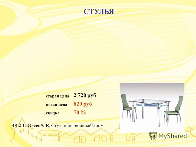 СТУЛЬЯ старая цена 2 720 руб новая цена 820 руб скидка 70 % 48-2-C Green/CR, Стул, цвет зеленый/хром