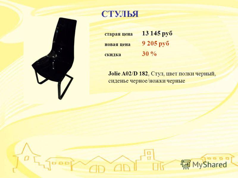 СТУЛЬЯ старая цена 13 145 руб новая цена 9 205 руб скидка 30 % Jolie A02/D 182, Стул, цвет полки черный, сиденье черное/ножки черные