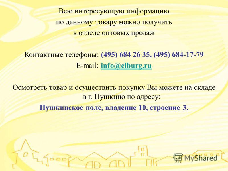 РАСПРОДАЖА Всю интересующую информацию по данному товару можно получить в отделе оптовых продаж Контактные телефоны: (495) 684 26 35, (495) 684-17-79 E-mail: info@elburg.ruinfo@elburg.ru Осмотреть товар и осуществить покупку Вы можете на складе в г.