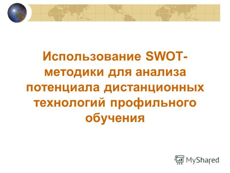 1 Использование SWOT- методики для анализа потенциала дистанционных технологий профильного обучения