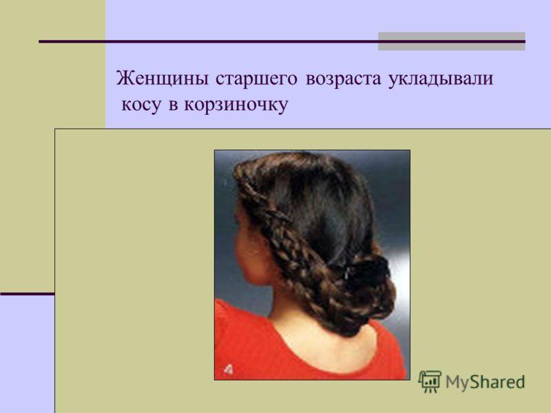 Женщины старшего возраста укладывали косу в корзиночку