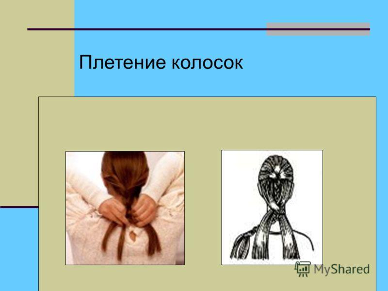 Плетение колосок