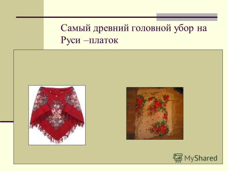Самый древний головной убор на Руси –платок