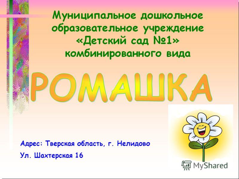 Адрес: Тверская область, г. Нелидово Ул. Шахтерская 16