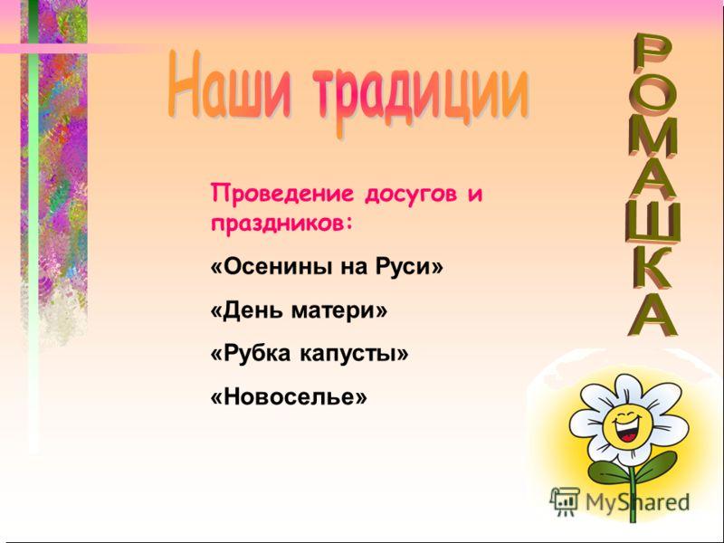 Проведение досугов и праздников: «Осенины на Руси» «День матери» «Рубка капусты» «Новоселье»