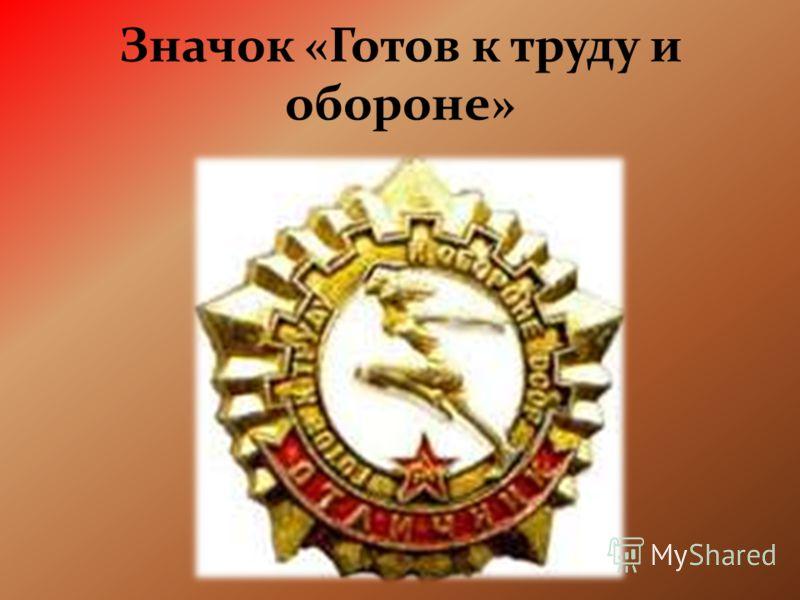 Значок «Готов к труду и обороне»