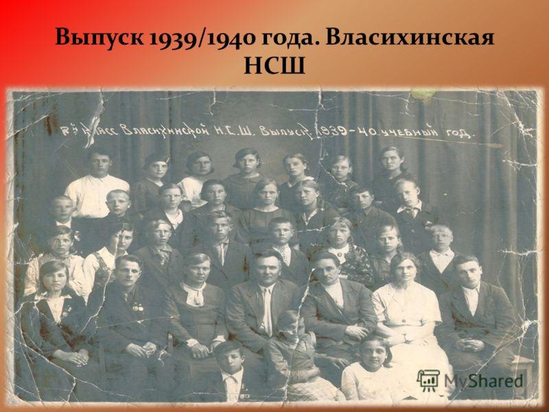 Выпуск 1939/1940 года. Власихинская НСШ