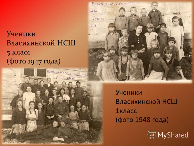 Ученики Власихинской НСШ 5 класс (фото 1947 года) Ученики Власихинской НСШ 1класс (фото 1948 года)