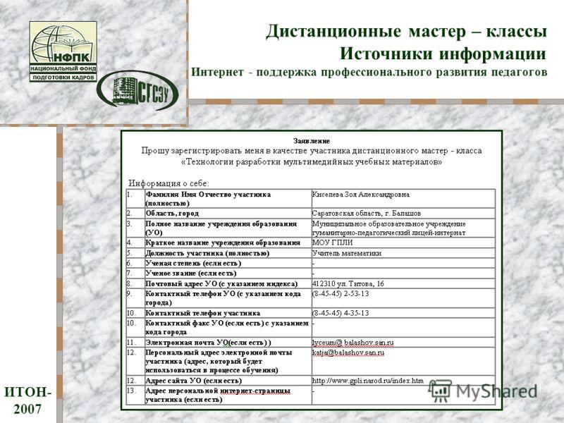 Дистанционные мастер – классы Интернет - поддержка профессионального развития педагогов ИТОН- 2007 Источники информации
