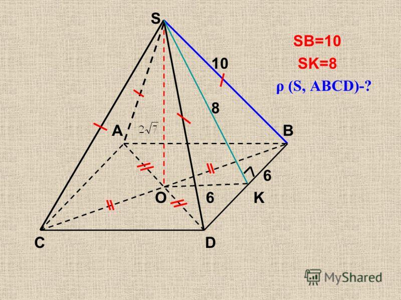 Колесова Ж. В. S SB=10 10 SK=8 ρ (S, ABCD)-? 8 A B 6 O 6 K C D