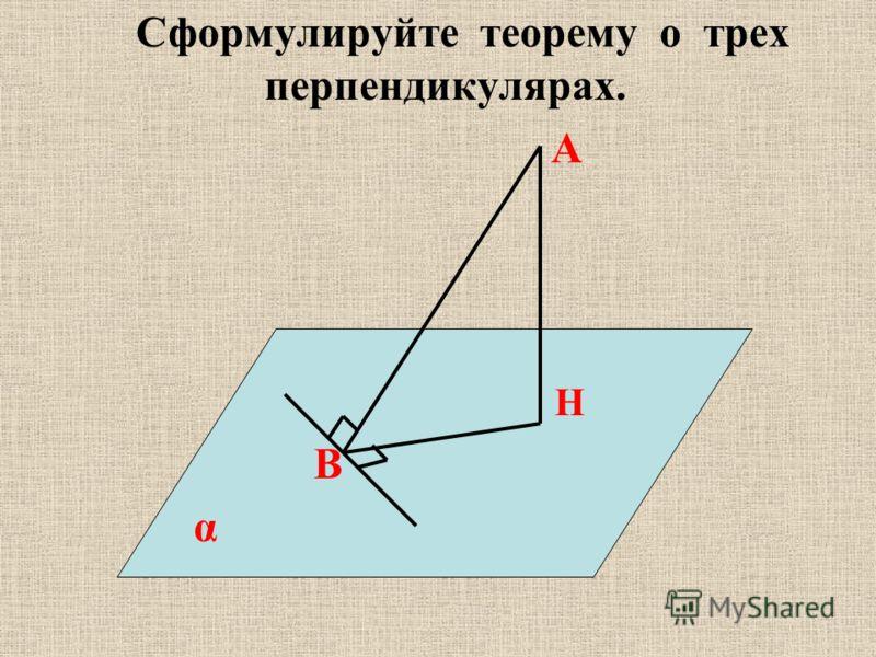 Колесова Ж. В. Сформулируйте теорему о трех перпендикулярах. А Н В α