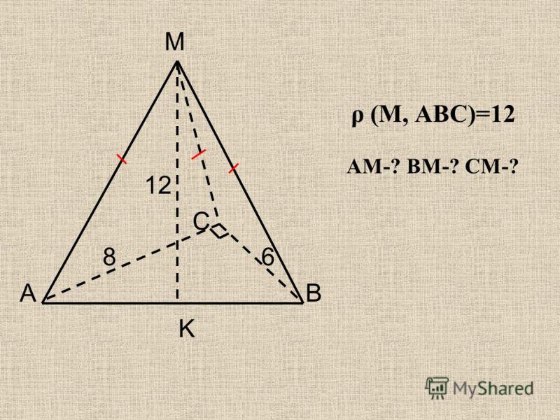 Колесова Ж. В. М ρ (М, АВС)=12 12 С 8 6 А В K АМ-? ВМ-? СМ-?