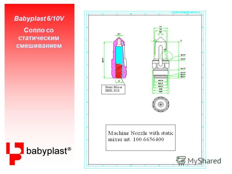 Babyplast 6/10V Позиция установки АУВ