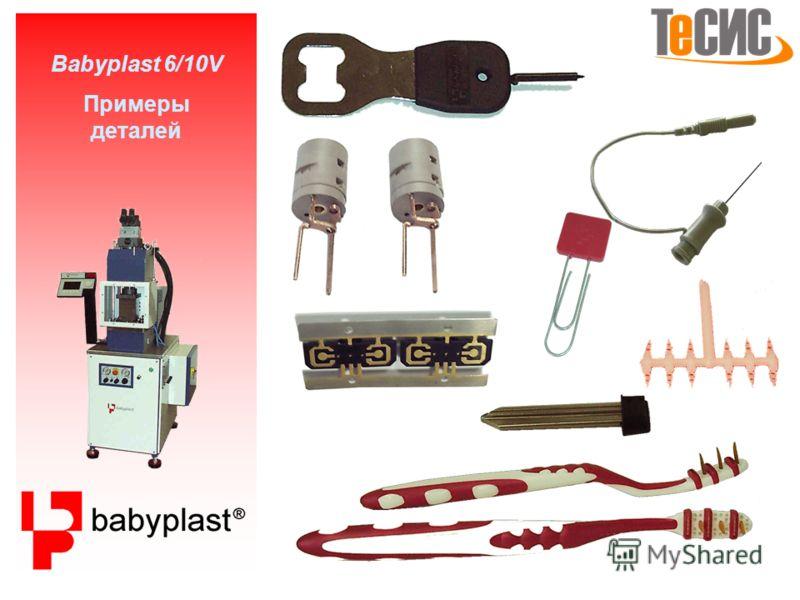 Babyplast 6/10V Сопло со статическим смешиванием