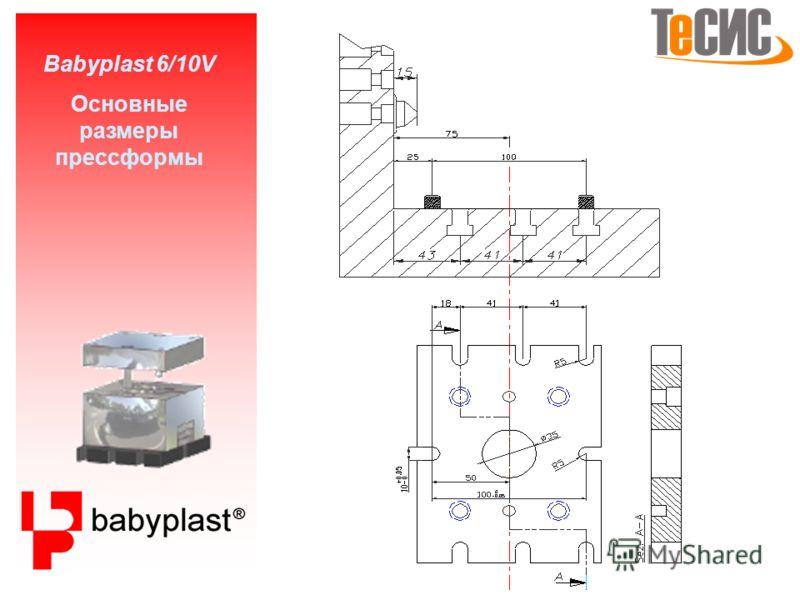 Babyplast 6/10V Основные размеры прессформы A L B C Размер А = 70 - 95mm Минимальная высота прессформы A+B = 120mm Размер C = 229mm Раскрытие прессформы L= C - (A+B)