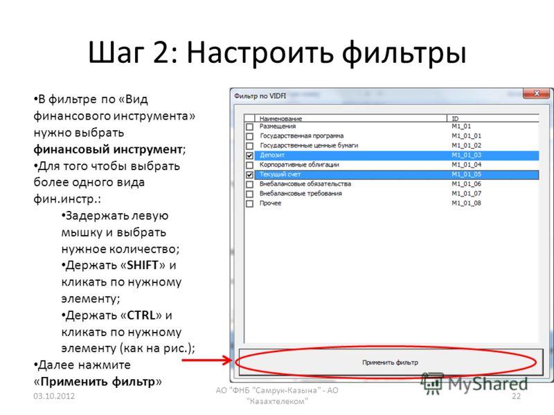 Шаг 2: Настроить фильтры 09.08.2012 АО