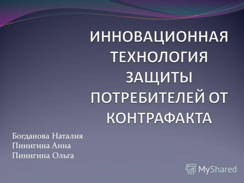 Богданова Наталия Пинигина Анна Пинигина Ольга