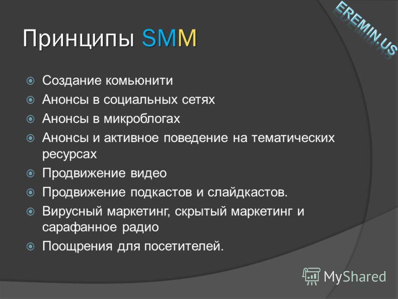 Принципы SMM Создание комьюнити Анонсы в социальных сетях Анонсы в микроблогах Анонсы и активное поведение на тематических ресурсах Продвижение видео Продвижение подкастов и слайдкастов. Вирусный маркетинг, скрытый маркетинг и сарафанное радио Поощре