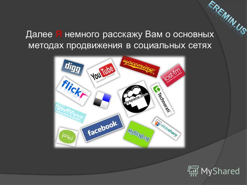 Далее Я немного расскажу Вам о основных методах продвижения в социальных сетях