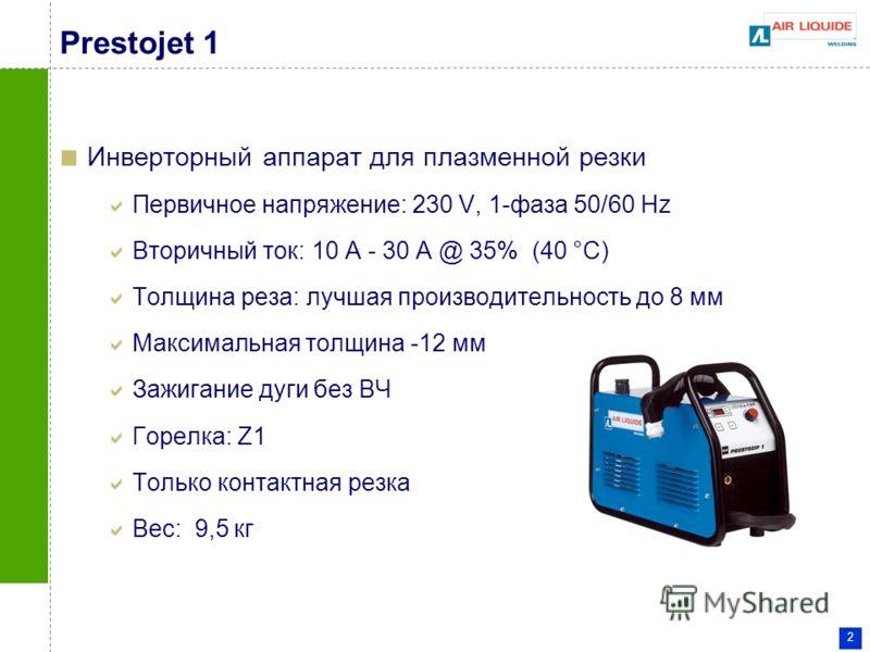 2 Инверторный аппарат для плазменной резки Первичное напряжение: 230 V, 1-фаза 50/60 Hz Вторичный ток: 10 A - 30 A @ 35% (40 °C) Толщина реза: лучшая производительность до 8 мм Максимальная толщина -12 мм Зажигание дуги без ВЧ Горелка: Z1 Только конт