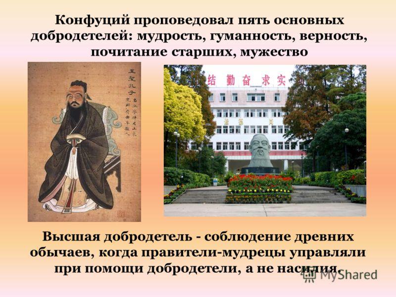 Великий мудрец Конфуций. Создатель конфуцианства Кун Фу-цзы, живший в 551 – 479 гг. до н.э. Добродетель –направленность разума и воли человека к добру, внутреннее желание творить добро