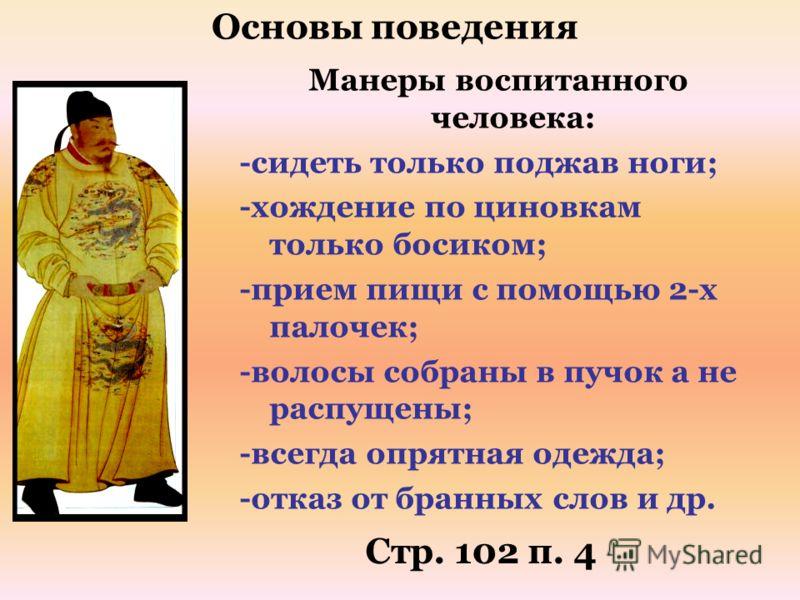 Учение Конфуция Уважение к старшим ? Прочтите п.2 с.100 ПОДУМАЙТЕ Почему китайцы с таким почтением относятся к старикам?