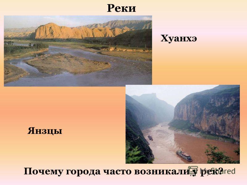 Евразия Восточная Азия Великая Китайская равнина