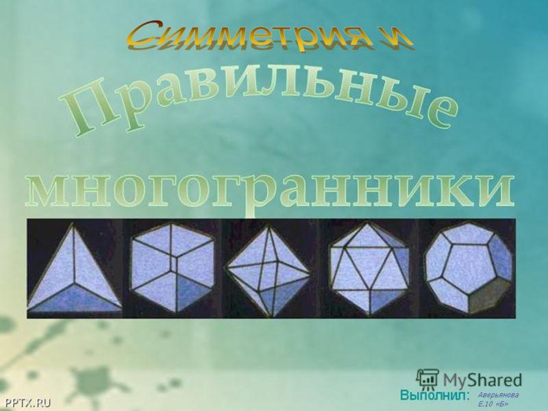Аверьянова Е.10 «Б»