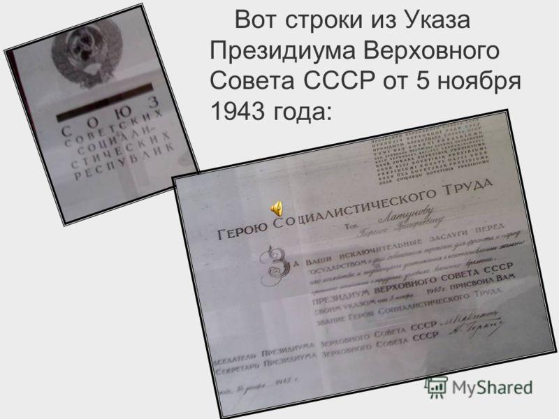 После успешного окончания Сталинградской битвы Георгия Григорьевича вернули на станцию Палласовка.