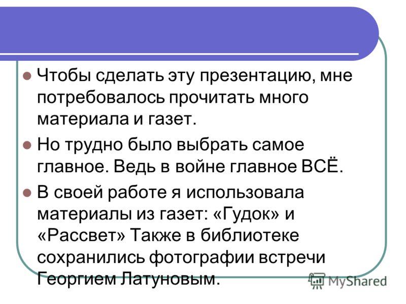 Так случается, что о подвигах узнают через много лет. Но о подвиге Латунова стало известно почти сразу благодаря стихотворению «Баллада о начальнике станции» Людмилой Проскуриной. А вот и отрывок из стихотворения.
