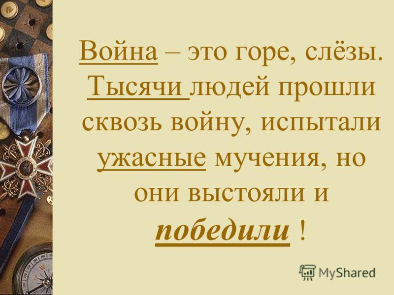 З еееемляки – участники Сталинградской битвы