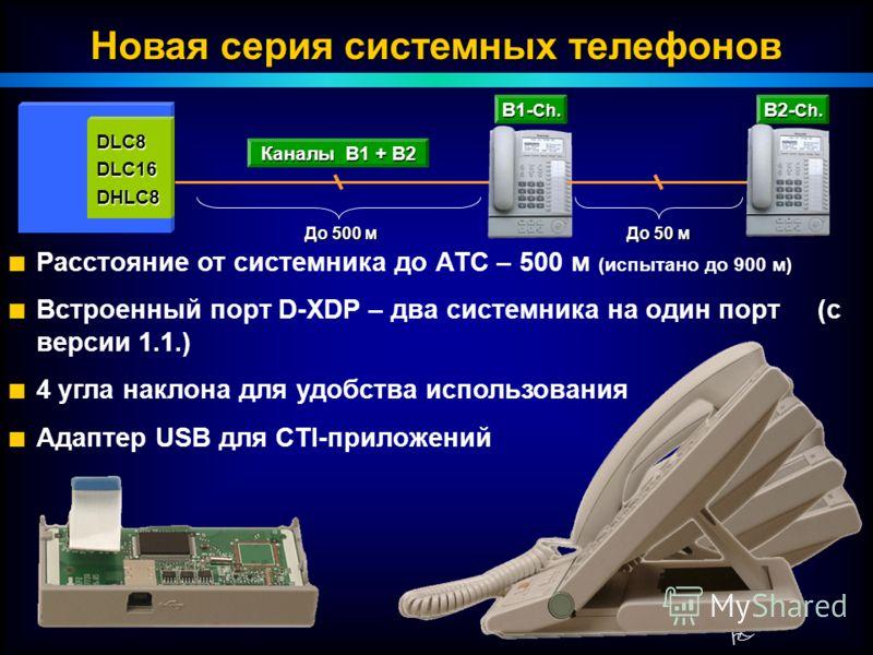 P n n Расстояние от системника до АТС – 500 м (испытано до 900 м) n n Встроенный порт D-XDP – два системника на один порт (с версии 1.1.) n n 4 угла наклона для удобства использования n n Адаптер USB для CTI-приложений Новая серия системных телефонов