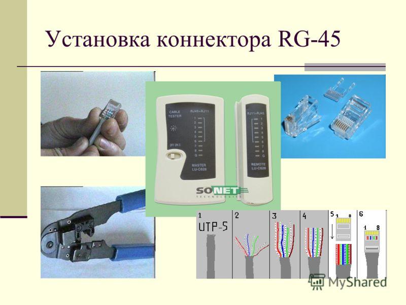Установка коннектора RG-45