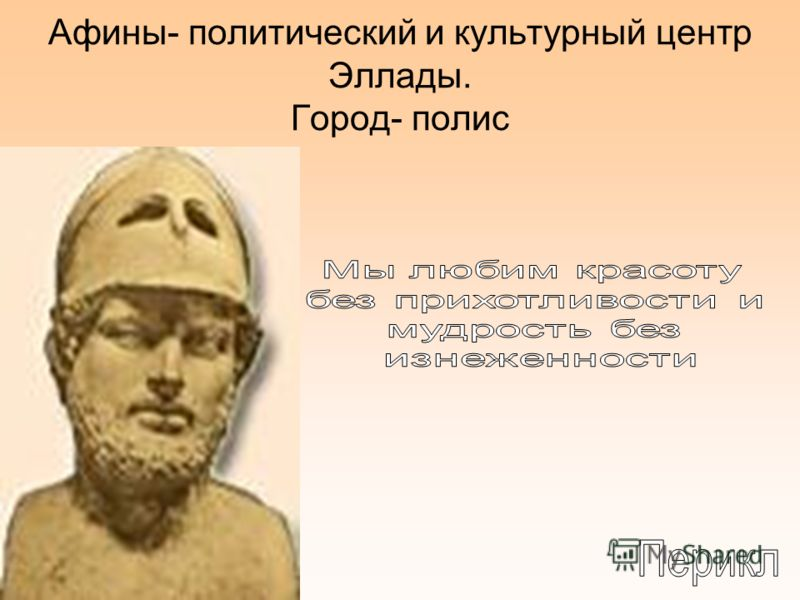 Афины- политический и культурный центр Эллады. Город- полис