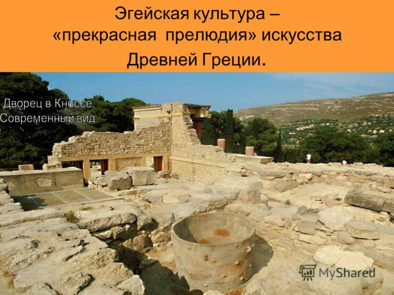 Эгейская культура – «прекрасная прелюдия» искусства Древней Греции.