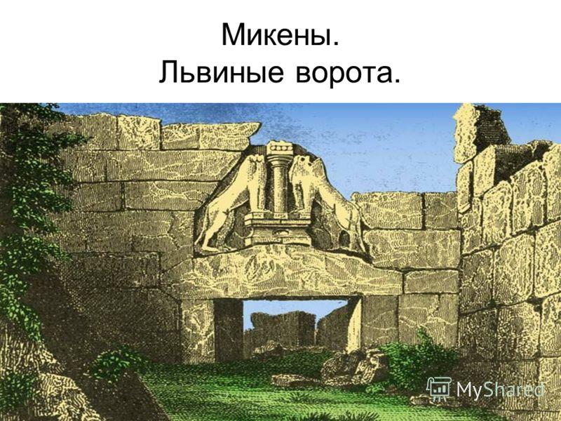 Микены. Львиные ворота.