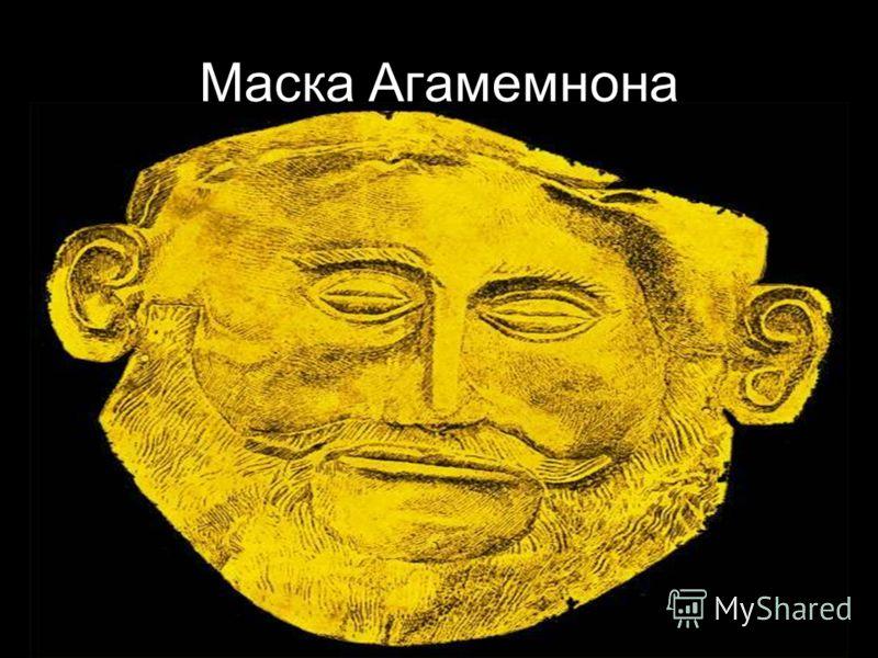 Маска Агамемнона