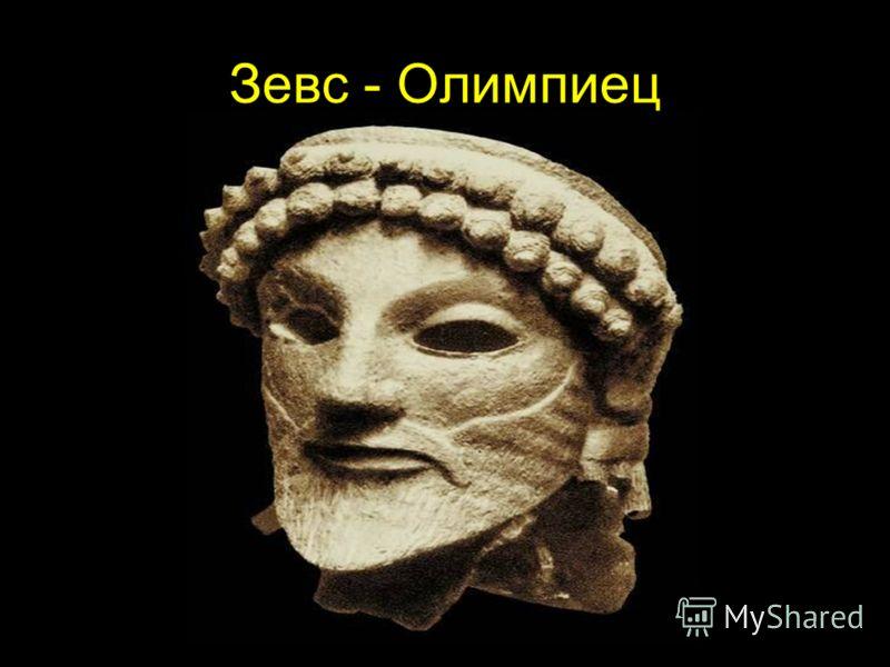 Зевс - Олимпиец