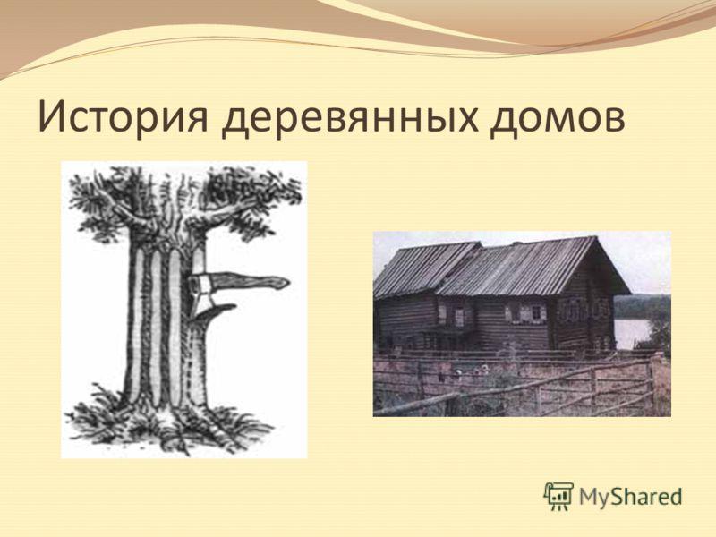 История деревянных домов
