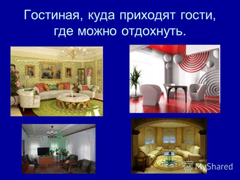 Гостиная, куда приходят гости, где можно отдохнуть.