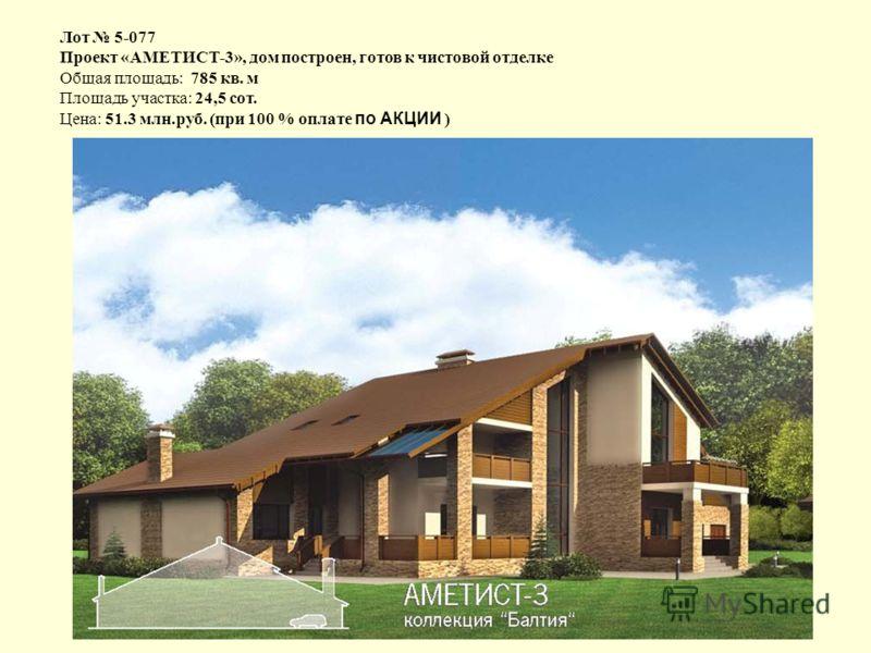 Лот 5-077 Проект «АМЕТИСТ-3», дом построен, готов к чистовой отделке Общая площадь: 785 кв. м Площадь участка: 24,5 сот. Цена: 51.3 млн.руб. (при 100 % оплате по АКЦИИ )