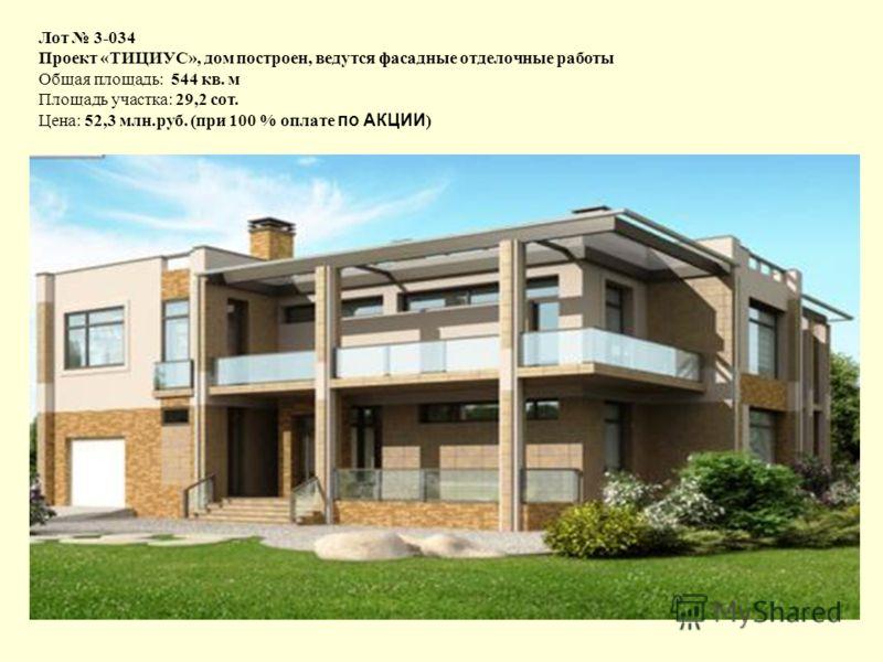 Лот 3-034 Проект «ТИЦИУС», дом построен, ведутся фасадные отделочные работы Общая площадь: 544 кв. м Площадь участка: 29,2 сот. Цена: 52,3 млн.руб. (при 100 % оплате по АКЦИИ )
