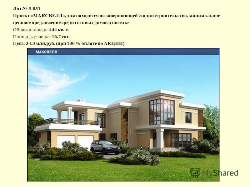 Лот 3-031 Проект «МАКСВЕЛЛ», дом находится на завершающей стадии строительства, минимальное ценовое предложение среди готовых домов в поселке Общая площадь: 444 кв. м Площадь участка: 16,7 сот. Цена: 34.3 млн.руб. (при 100 % оплате по АКЦИИ)