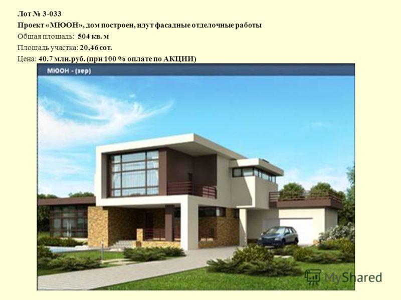 Лот 3-033 Проект «МЮОН», дом построен, идут фасадные отделочные работы Общая площадь: 504 кв. м Площадь участка: 20,46 сот. Цена: 40.7 млн.руб. (при 100 % оплате по АКЦИИ)