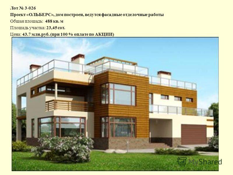 Лот 3-026 Проект «ОЛЬБЕРС», дом построен, ведутся фасадные отделочные работы Общая площадь: 488 кв. м Площадь участка: 23,45 сот. Цена: 43.7 млн.руб. (при 100 % оплате по АКЦИИ)